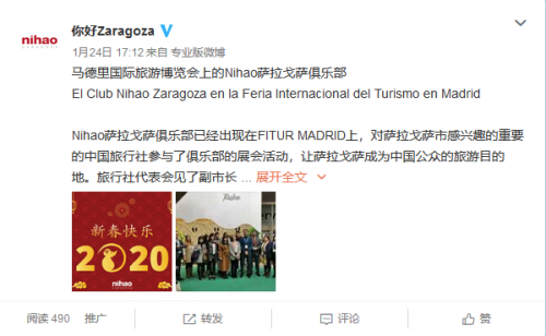Weibo-Fitur,Club nihaozaragoza